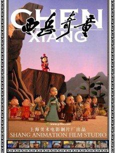 (2006) Saving Mother 西岳奇童 西岳奇童