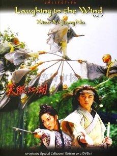 笑傲江湖(2001央视李亚鹏版)