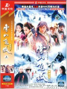 雪山飞狐(2006朱茵版)