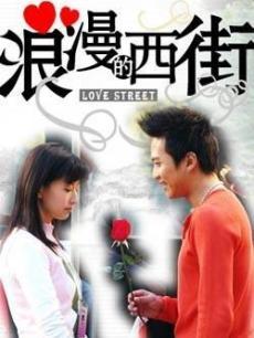 浪漫在西街_电视剧浪漫的西街