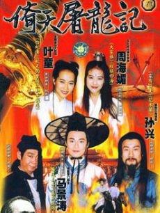 倚天屠龙记(1994台视马景涛版)