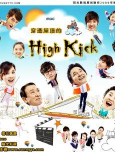 穿透屋顶的high kick/搞笑一家人2