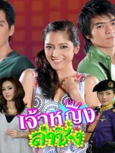 公主爱唱歌(泰国)