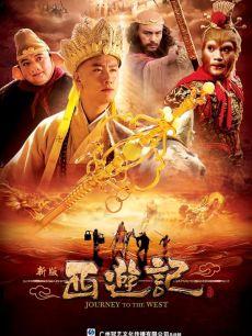 西游记(2010浙江卫视版)