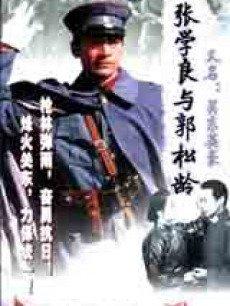 张学良与郭松龄1984