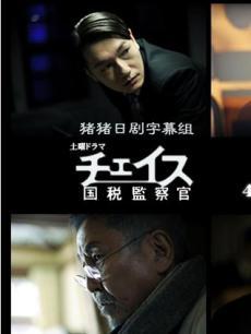 国税监察官/仁慈之女国税检查官