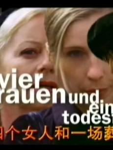 四个女人和一场葬礼(奥地利)/四个女人和一个葬礼
