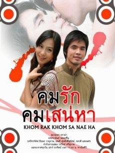 爱的交锋(泰国)/爱的宿命