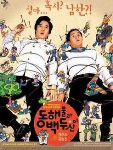(2003) Donghaemulgwa baekdusan 朝鲜男人在韩国 朝鲜...