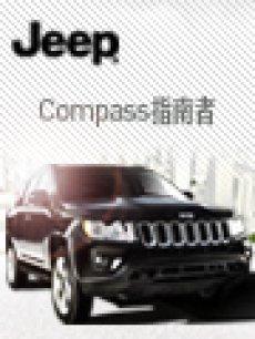 资讯 与Jeep指南者一起体验不程式爱情 图片 PPTV资讯高清图片