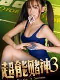 超能赌神3