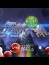 舞林大会2012看点