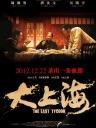 大上海-预告合集
