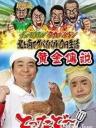 黄金传说-20110727-无人岛开拓生活