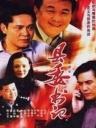 县委书记(第01集)